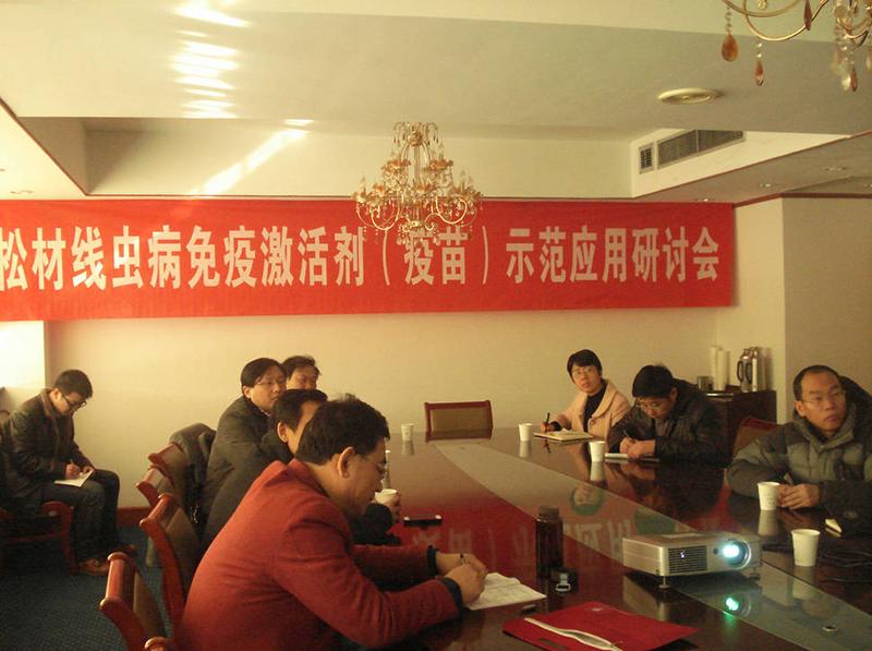 山猫直播线虫病免疫激活剂(疫苗)示范应用研讨会在南京林业大学召开