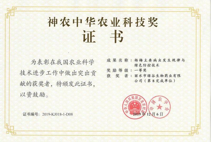 神农中华农业科技奖