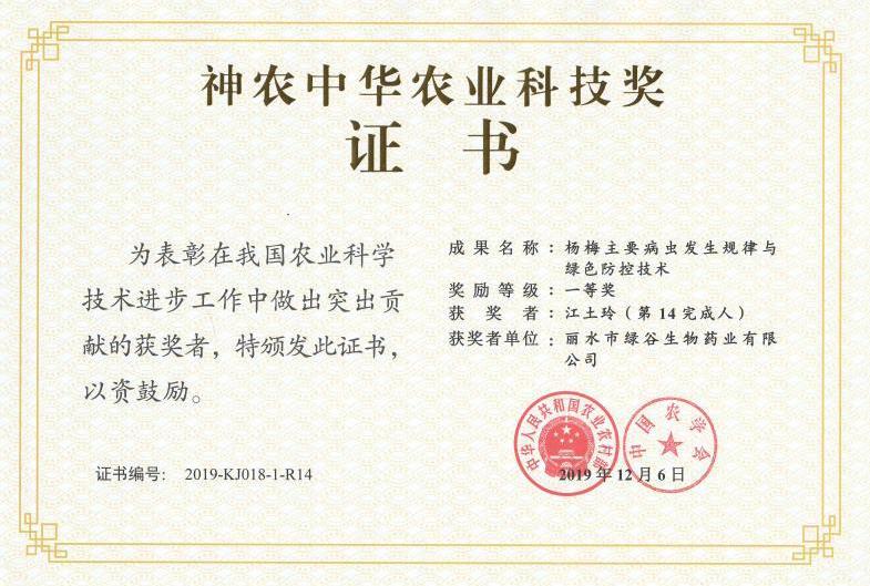 神农中华农业科技奖(团队)